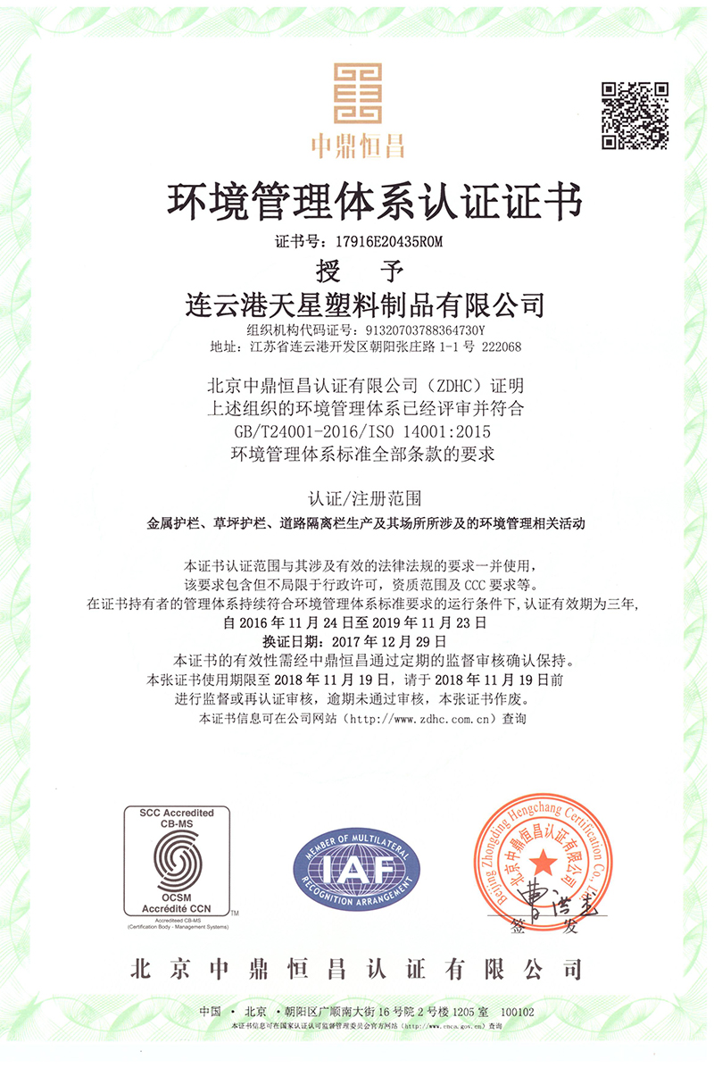 ISO14001 环境管理体系证书 证书号:17916E20435ROM