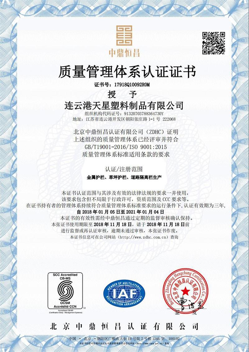 ISO9001质量管理体系认证证书 证书号:17918Q10092ROM