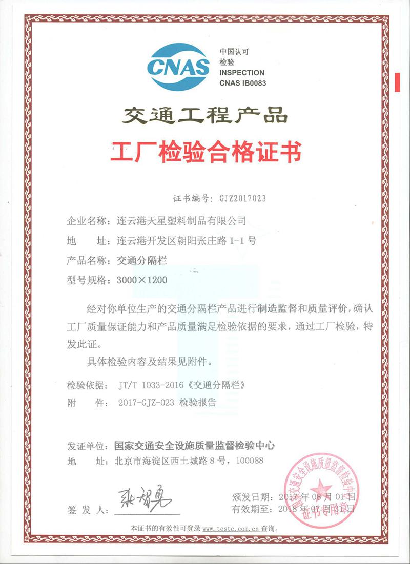 国家交通部交通工程产品工厂检验合格证书 证书编号:GJZ2017023