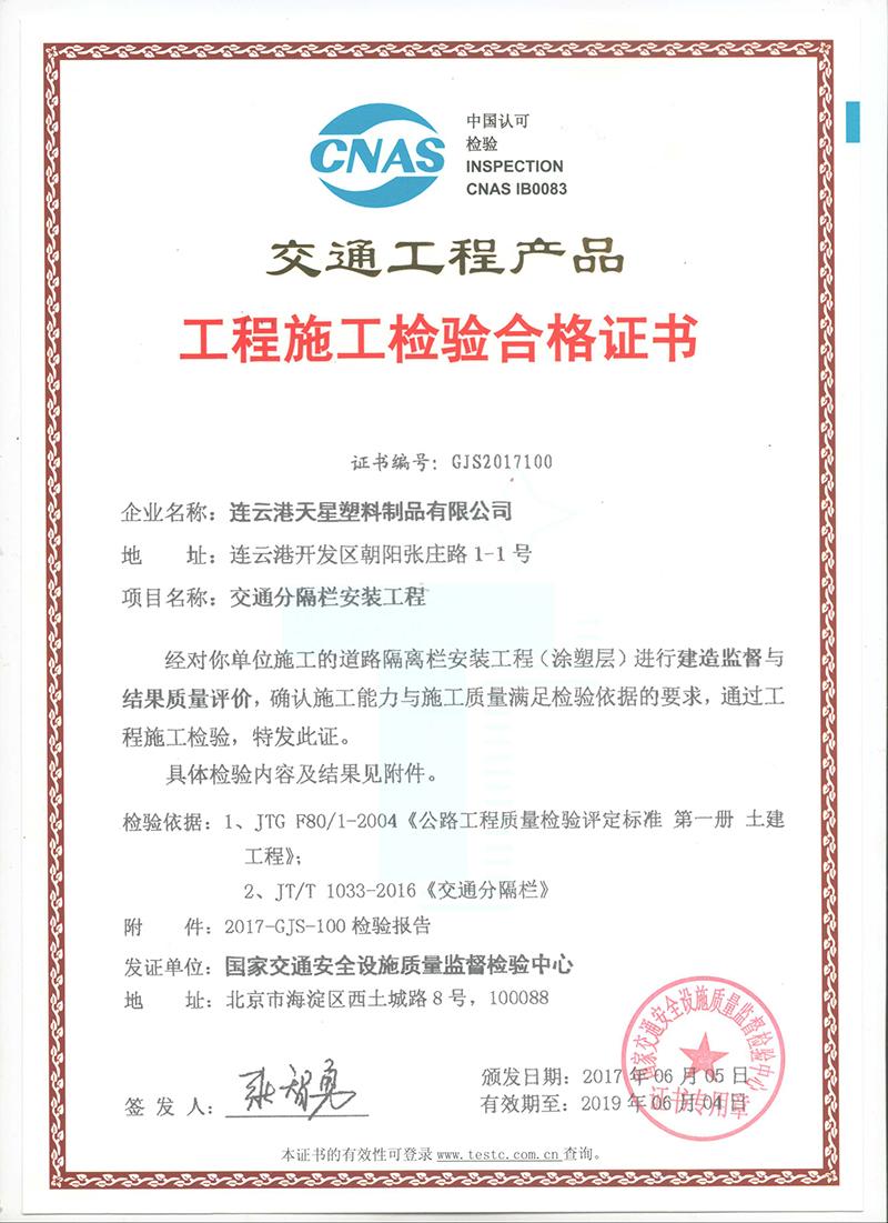 国家交通部交通工程产品工厂施工检验合格证书 证书编号:GJS2017100