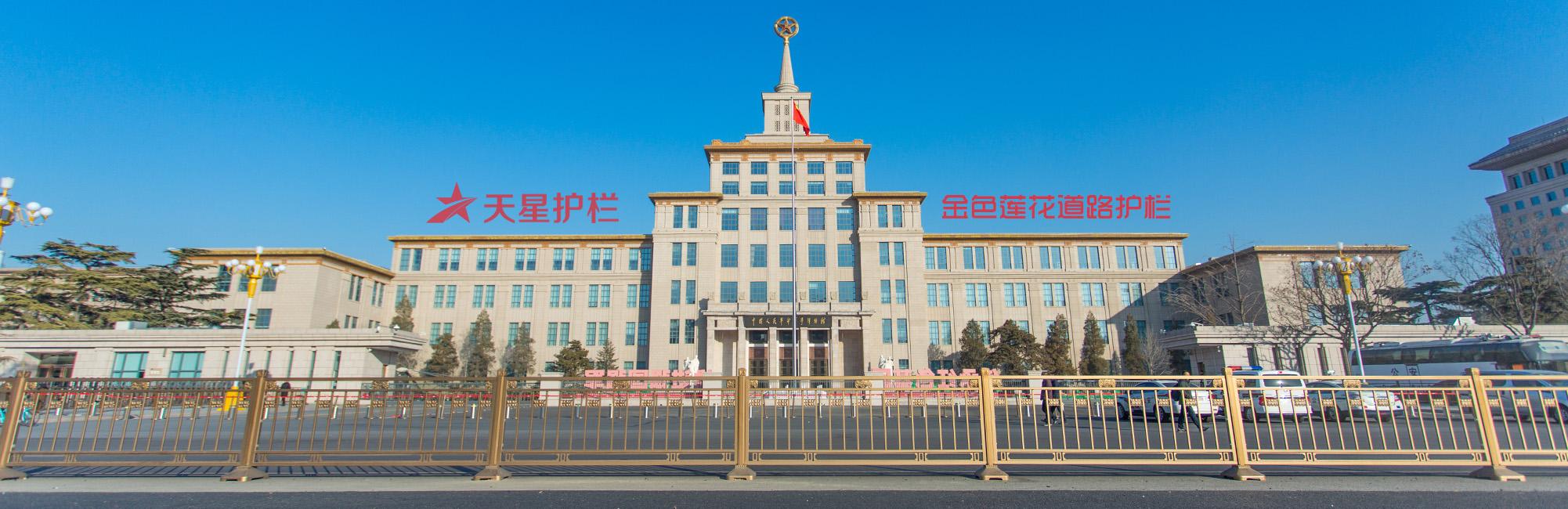 北京长安街金色护栏